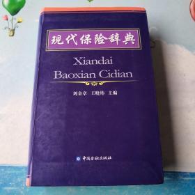 现代保险辞典
