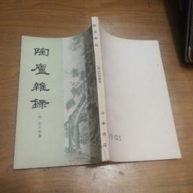 清代史料筆記叢刊:陶廬雜錄     一版兩印