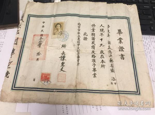南京私立惠利中文打字传习所毕业证书