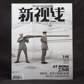 新視線雜志社 2014年7月 總第146期 工作照