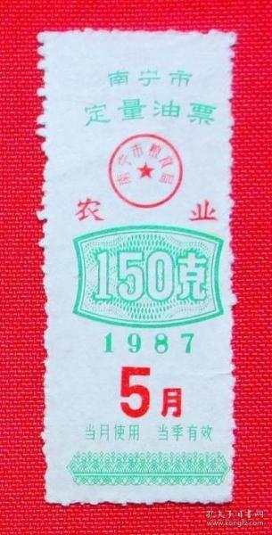 广西南宁油票1987年5.7月二张一起卖(农业)   (尺寸品相以实物为准)