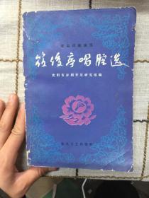 筱俊亭唱腔选