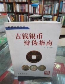 古钱银币辩伪指南