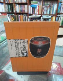 金屋藏贵:箱箧篮桶