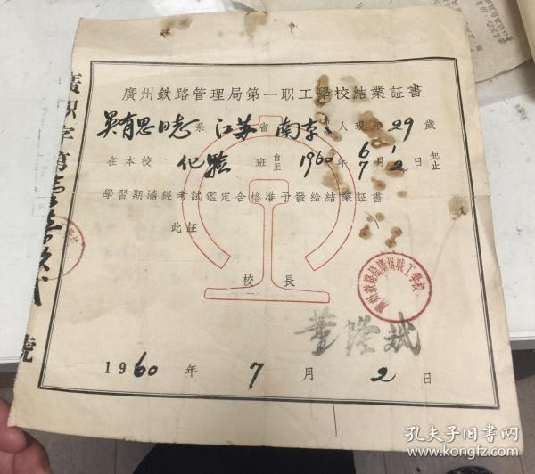 广州铁路管理局职工学校毕业证书