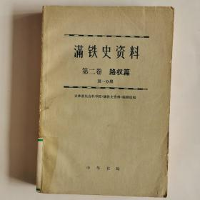 满铁史资料 第二卷 路权篇(第一分册)