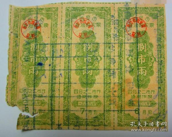 陕西省西安市油票(1959年6.7.8.月份)    (尺寸品相以实物为准)
