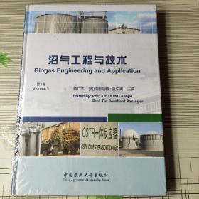 沼气工程与技术(第3卷)
