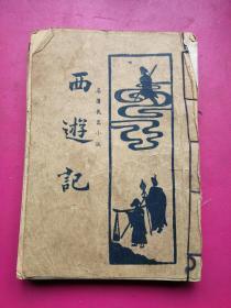 民国名著长篇小说《西游记》第四册