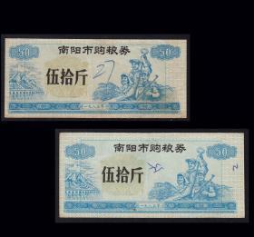 人物专题:河南省南阳市1983年《购粮券---五十斤》一共两枚合计价:稀缺品种。