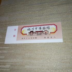 福州市博物馆门票(福州于山大士殿)【罕见】