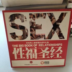 性福圣经:THE BIG BOOK OF RELATIONSHIPS所有男人都想要的成年礼物