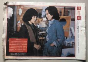 台湾电影《浪花》8全,海报,尺寸;37*26厘米。
