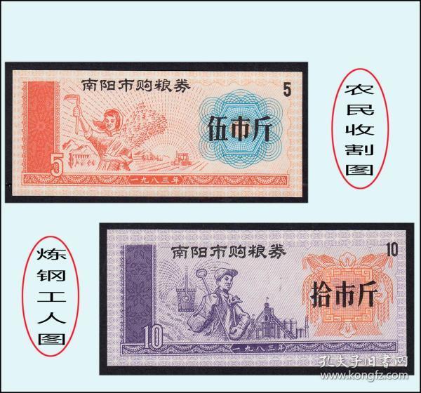人物专题:河南省南阳1983年《购粮券---五斤--拾斤》共两枚价:品相漂亮。