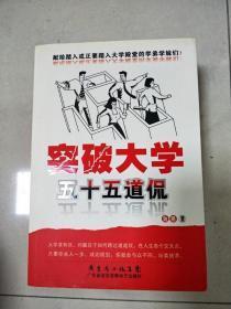 EI2003696 突破大学五十五道侃