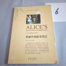 世界文学名著英文版:爱丽丝漫游奇境记