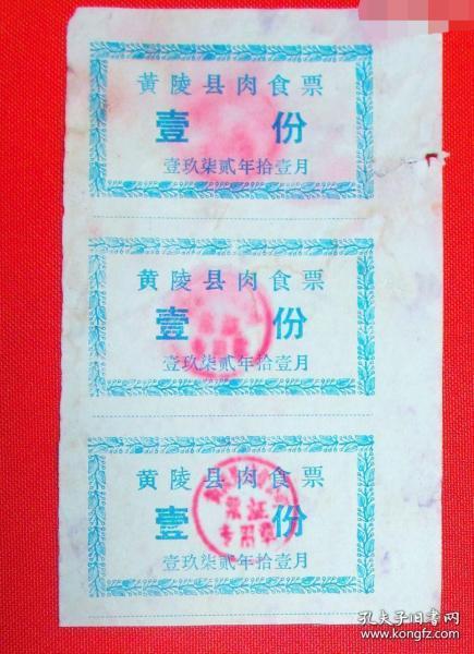 1972年(一份)黄陵供应肉票3张一起  (尺寸品相以实物为准)