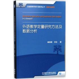 正版 外语教学定量研究方法及数据分析 秦晓晴,毕劲 著