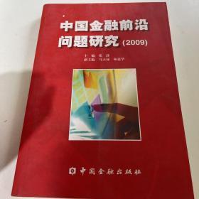 中国金融前沿问题研究(2009)