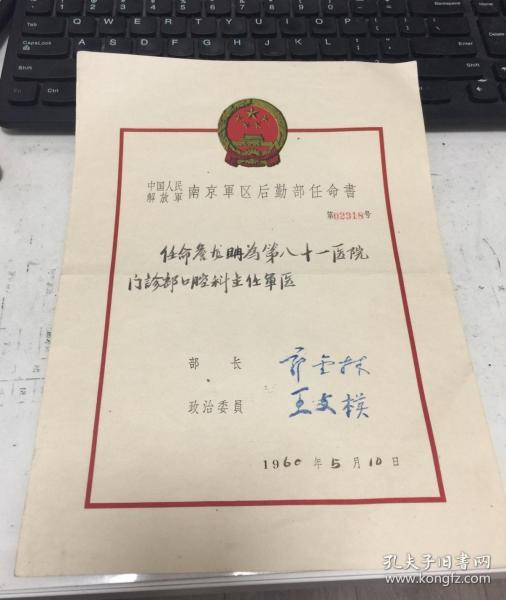 南京军区后勤卫生部第81医院口腔主任军医