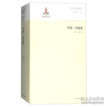 正版 中外文学交流史 郁龙余,刘朝华 著,钱林森,周宁 编