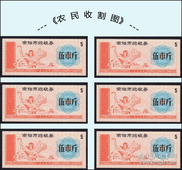 人物专题:河南省南阳市1983年《购粮券---五市斤》共六枚价:农民收割图。