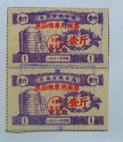 1961年壹斤贸易粮二连  1963年壹斤贸易粮二连      粮票伍斤(正面60年背面1963年)二连    (尺寸品相以实物为准)