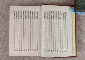 《浩然集》四册全,乔家才代表作,台湾中外图书出版社 1981年初版,精装本,繁体原版