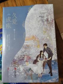 久爱成疾(2册)