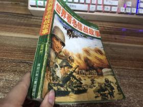 世界著名陆战故事连环画