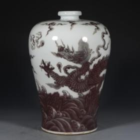 釉里红海水纹龙纹梅瓶