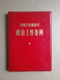 中国人民解放军政治工作条例(64开红塑皮精装本,1978年8月一版一印)稀有版本