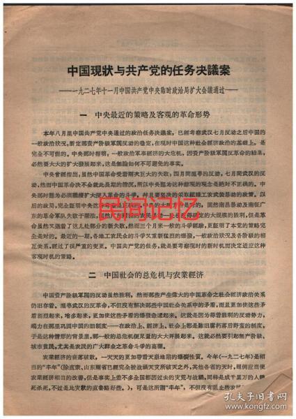 中国现状与共产党的任务决议案  一九二七年十一月中国共产党中央临时政治局扩大会议通过