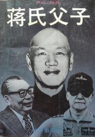 《蒋氏父子》