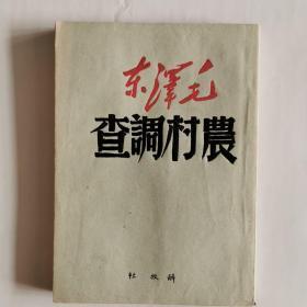 毛泽东农村调查