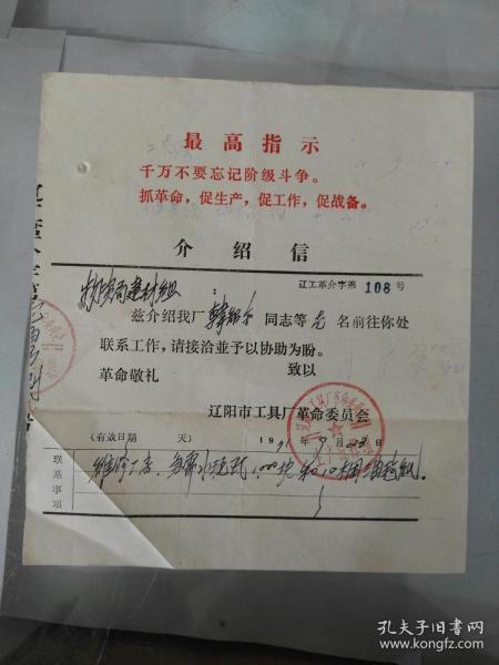 带毛主席语录辽阳市工具厂革命委员会介绍信