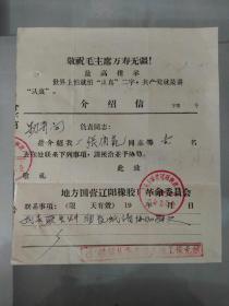 带毛主席语录辽阳橡胶厂革命委员会介绍信