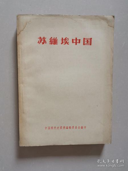 苏维埃中国