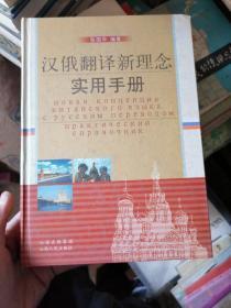 汉俄翻译新理念实用手册