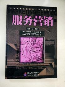 EI2014446 服务营销 第四版 --工商管理经典译丛