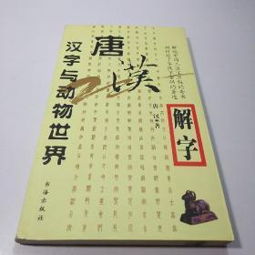 唐汉解字:汉字与动物世界