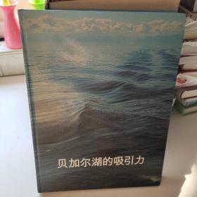 贝加尔湖的吸引力-风光画册(中文版)
