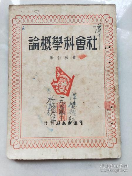 社会科学概论(1949年版瞿秋白著)