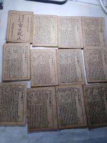 民国三十五年增图评注言文对照 古文观止 封皮已掉,十二卷全
