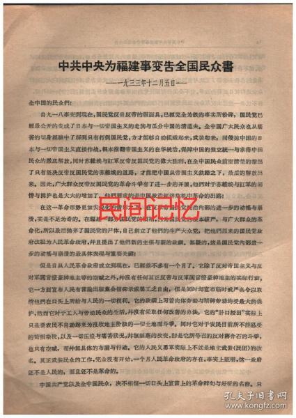 中共中央为福建事变告全国民众书  一九三三年十二月五日