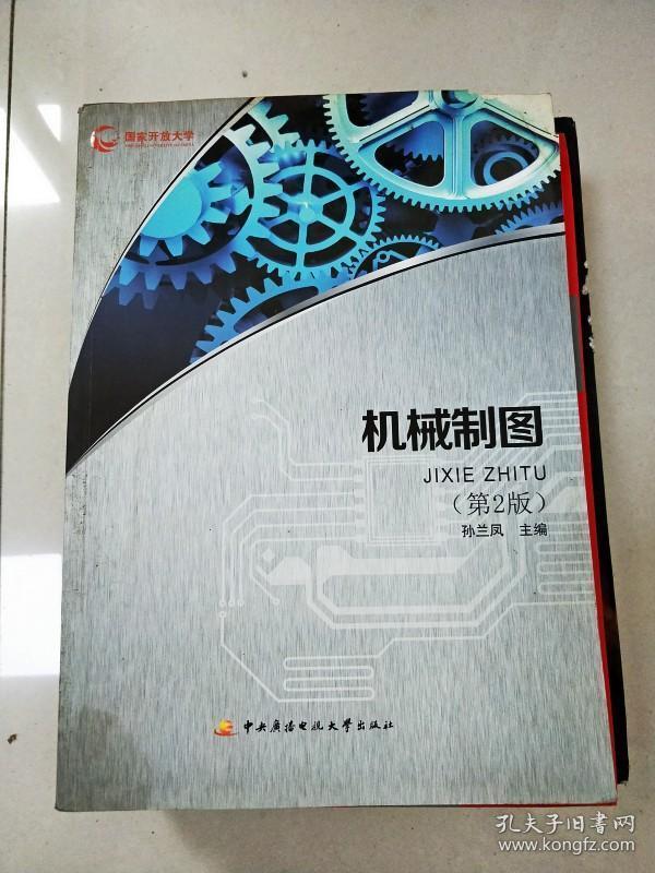 EI2019066 机械制图  第二版