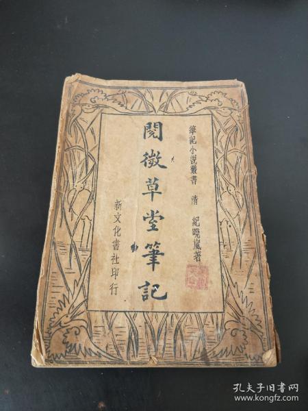 《阅微草堂笔记》新文化书社印,厚一册,中册,品如图