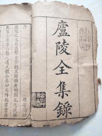 康熙四十四年         储欣所著   孔网孤本文集庐陵全集录   150筒子页。
