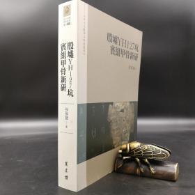 台湾万卷楼版 张惟捷《殷墟YH127坑賓組甲骨新研》(锁线胶订)