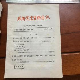 成都党史资料通讯1986